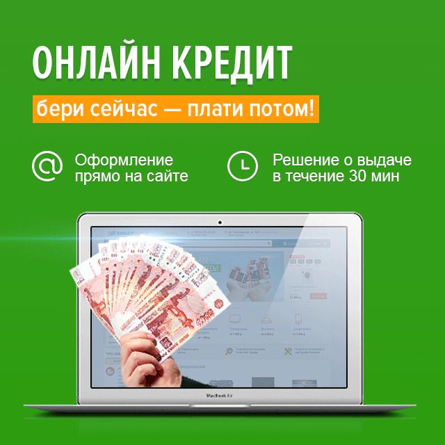 Оформить онлайн кредит в интернет магазине где взять кредит 2000