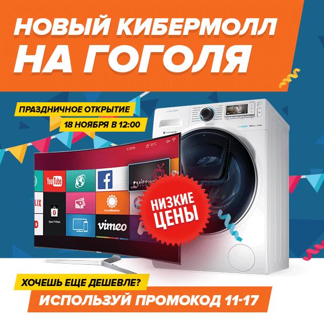 Кибермолл Владивосток Интернет Магазин Каталог Товаров